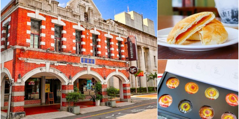 【台中景點】全安堂台灣太陽餅博物館|日式老屋馬卡龍太陽餅手作DIY咖啡下午茶