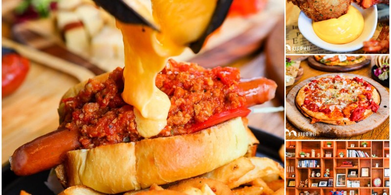 【宜蘭美食】CP超品起司烘焙工坊|起司瀑布義大利肉醬熱狗堡和披薩肉多多拼盤