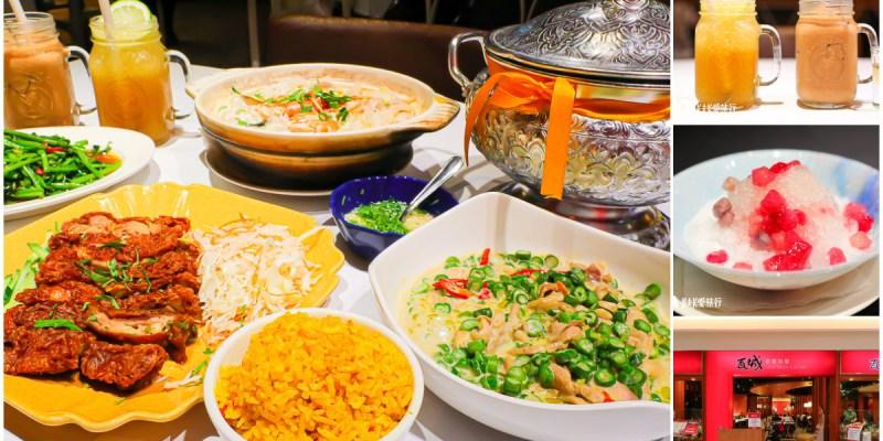 宜蘭泰式料理 瓦城新月店 酸辣滋味秒飛泰國!新推出薑黃飯和南薑椰奶海鮮鍋