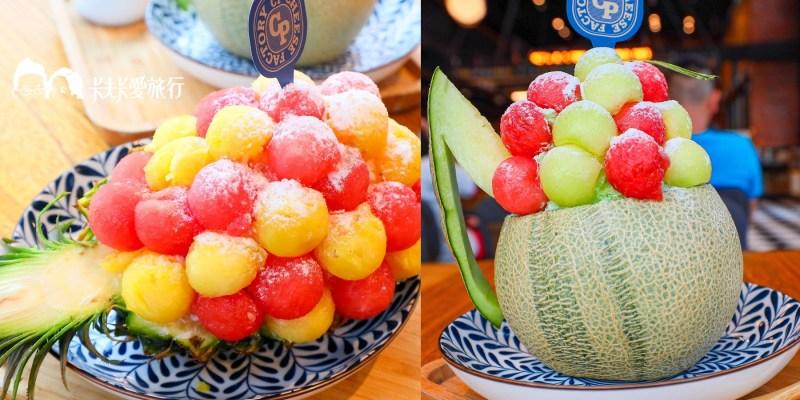 宜蘭超夢幻夏日冰品甜點|CP超品起司烘焙工坊|浮誇系網美下午茶甜點蛋糕