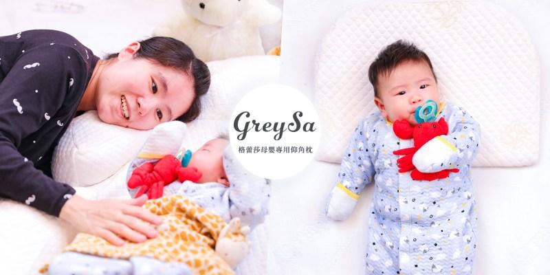 育兒好物推薦|GreySa格蕾莎母嬰專用仰角枕|開箱評價孕期托腹防溢乳吐奶斜坡枕