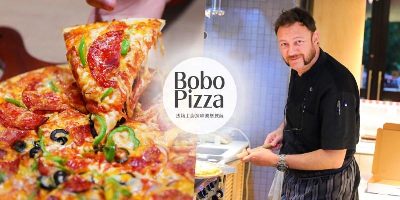 宜蘭披薩 BOBO PIZZA波堡披薩2.0 法籍主廚重新詮釋美味菜單披薩DIY宜蘭人故事館