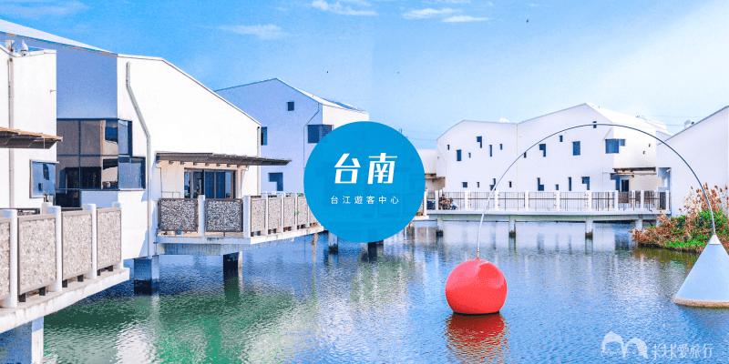 台江國家公園遊客中心 超美純白IG打卡景點!台江學園水上屋,台南安平免門票景點