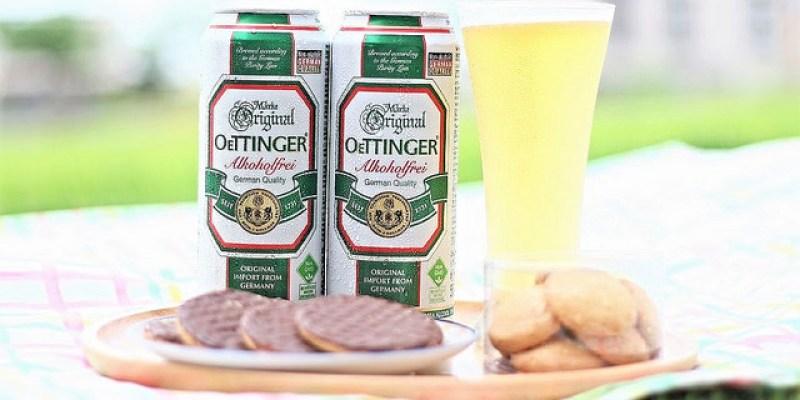 【好喝開箱】德國奧丁格OeTTINGER 無酒精啤酒 德國品牌下午茶運動後必備