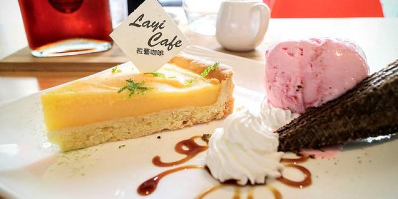 【宜蘭咖啡】Layi Cafe拉藝咖啡|手沖咖啡義式冰滴的美好X近宜蘭文學館新月廣場