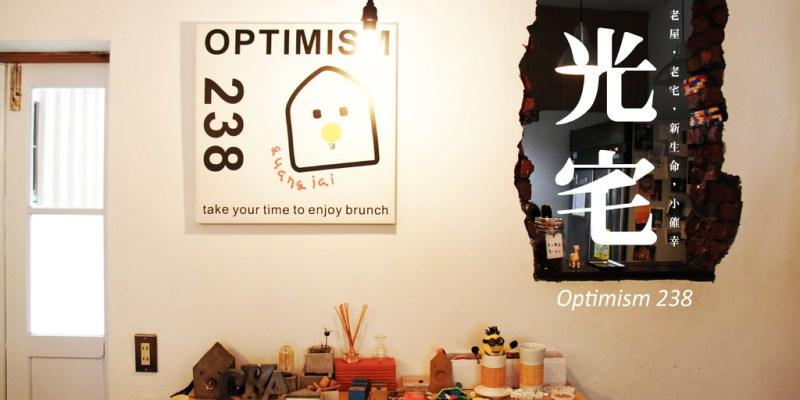 【 宜蘭縣 . 宜蘭市 】  光宅 optimism 238