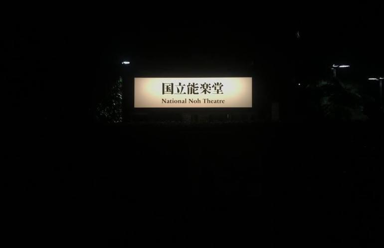 狂言で体験する「へんな笑い」──国立能楽堂 開場 35周年 記念公演・大蔵流《射狸》