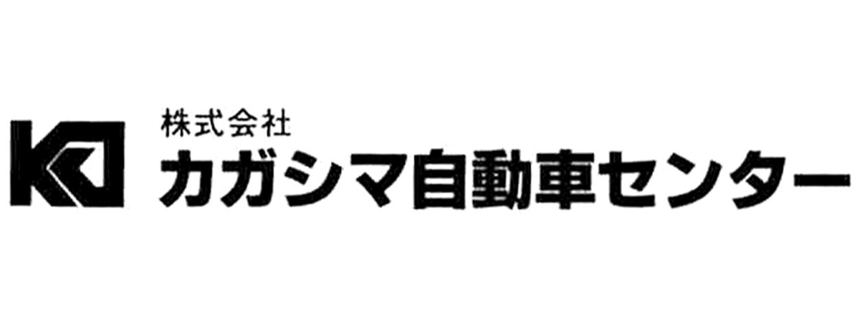 株式会社カガシマ自動車センター