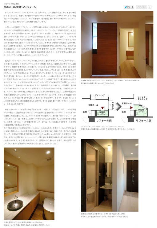 快適なトイレ空間へのリフォーム
