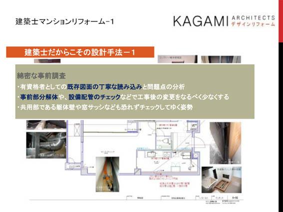 建築士会セミナー_150213-46