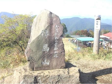 陣馬山山頂の石碑