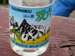 山の酒、双六