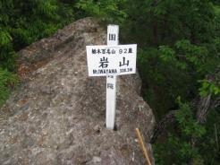 岩山の頂上