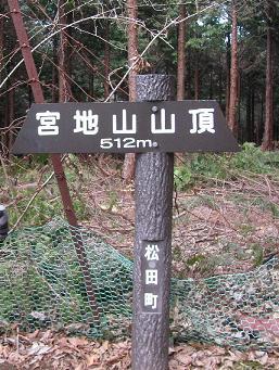 宮地山山頂(512m)