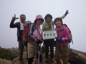 東赤石岳(1707m)