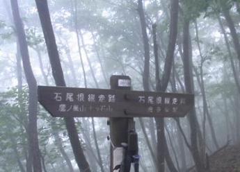 霧に煙る石尾根縦走路