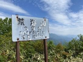 荒海山の山頂標識。Kさんは少々熱中症