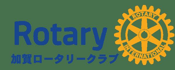 加賀ロータリークラブ