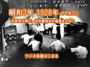 昭和3年 ラジオ体操