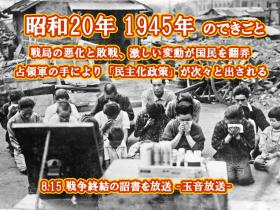 昭和20年 玉音放送