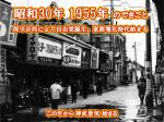 昭和30年 神武景気