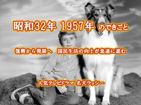 昭和32年 名犬ラッシー