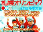 昭和47年 札幌オリンピック