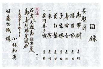 関東式目録