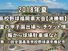 高校野球福岡大会