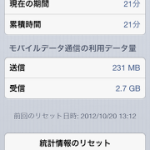 【iPhone5通信量】iPhone5使い初めて約1ヶ月の通信量