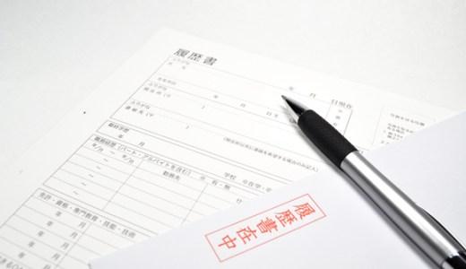 期間工に応募する時、履歴書を詐称したらどうなる?バレるきかっけは?
