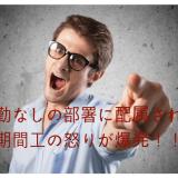 【手取り17万円】夜勤なしの部署に配属された期間工の怒りが爆発!