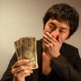 派遣社員が「1500万円」を手にして分かった!お金があっても幸せになれない理由