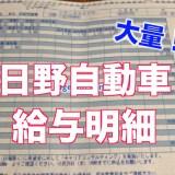 東京にある工場で一番稼げる求人?時給1700円で働く日野自動車「派遣」の給与明細を公開!