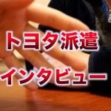 【評判】トヨタ九州の派遣社員、40代男性と対談【いつまで働けるか心配】
