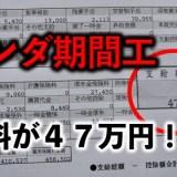 【評判】現役のホンダ期間工に突撃取材。1年3ヶ月で貯金150万突破!