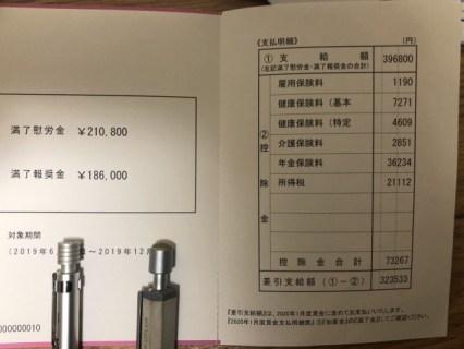 トヨタ期間工の6ヶ月更新の満了金給与明細