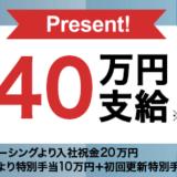 【ついにトヨタが動く】入社祝い金 合計40・50万円キャンペーン開始!