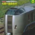 鉄道ジャーナル8月号