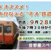 NHK「首都圏スペシャル」に出演します