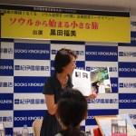 黒田福美さんのトークイベントで