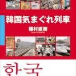 「韓国気まぐれ列車」