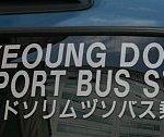 サボイホテルのシャトルバス