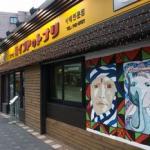 大学路のカレー専門店