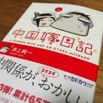 中国嫁日記3巻読了