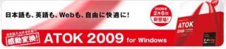 一太郎2009&ATOK2009