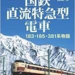 【新刊】「最後の国鉄直流特急型電車」