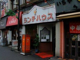 伝説の定食屋/江古田「ランチハウス」