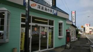 深浦駅前の回転寿司