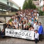 日本列島外周の旅 ゴール